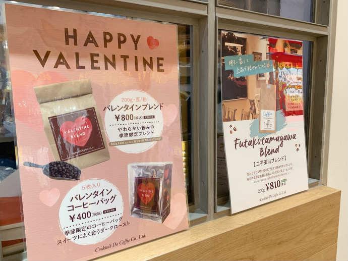 コクテル堂コーヒー  二子玉川店 バレンタインブレンド 二子玉川ブレンド