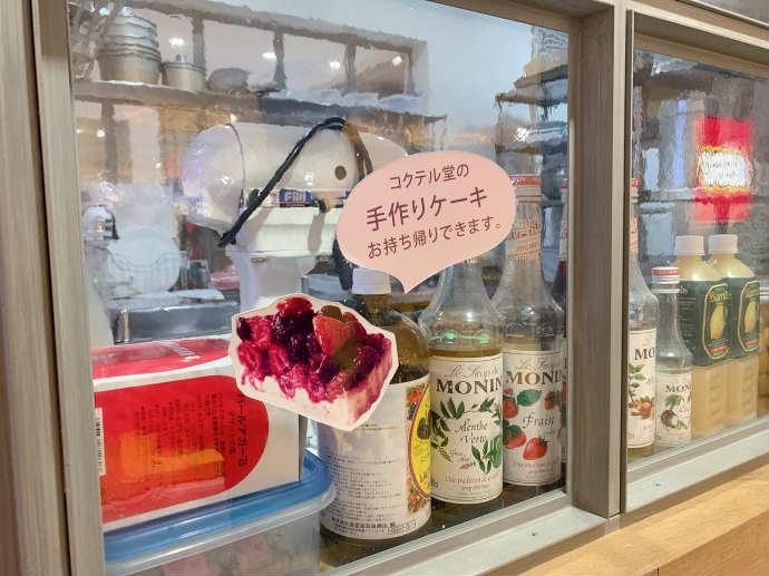コクテル堂コーヒー  二子玉川店 外観 ケーキ テイクアウト OK