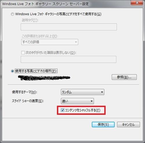 20141118_Windows_Live_Photo_Gallery_Config.jpg