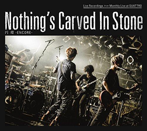 円環-ENCORE- - Nothing's Carved In Stone
