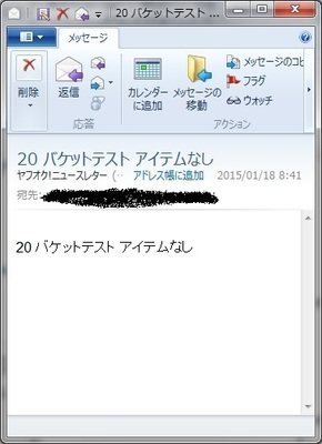 20150118AM8_yahoo_miss_mail.jpg
