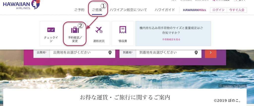 ハワイアン航空 座席変更のやり方1