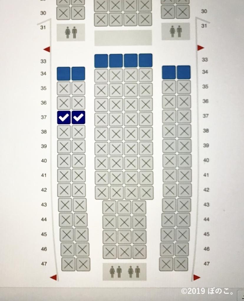 ハワイアン航空 座席変更のやり方4