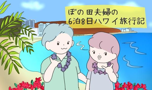 ぼの田夫婦の6泊8日ハワイ旅行記スタート