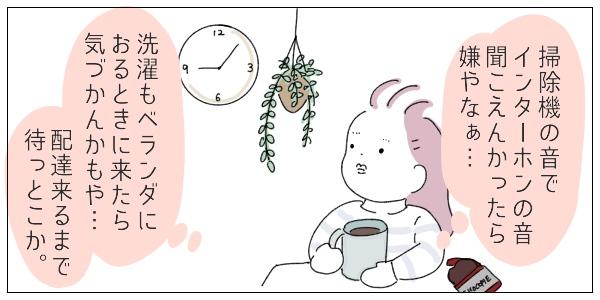 午前9時頃
