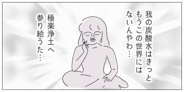 目覚める菩薩の心