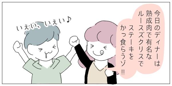 ステーキステーキ♪