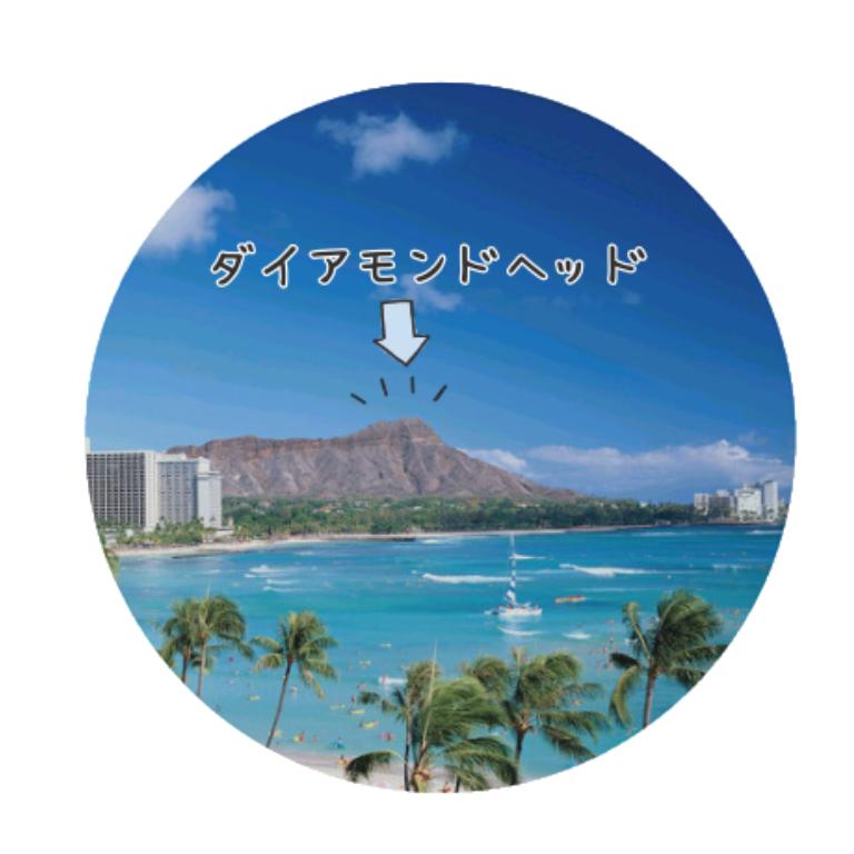 ハワイの定番スポット