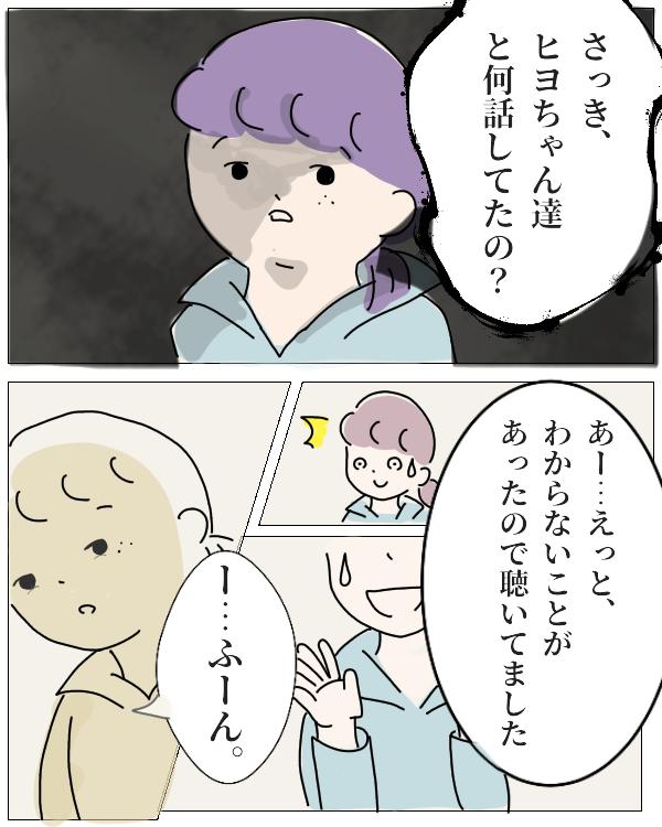 ぼのこと女社会 4話