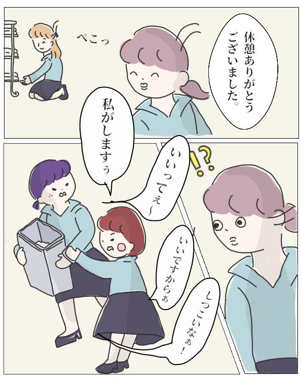 ぼのこと女社会 5話