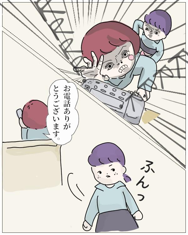 ぼのこと女社会 第6話