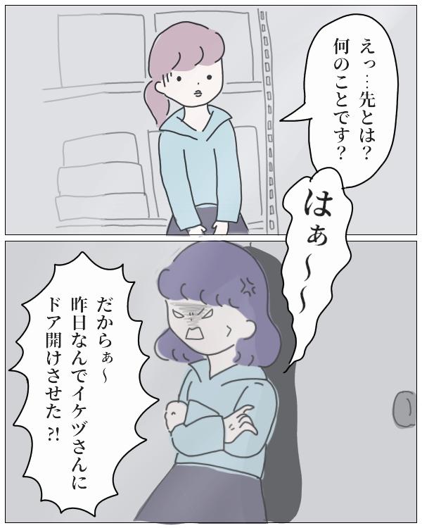 ぼのこと女社会 第8話