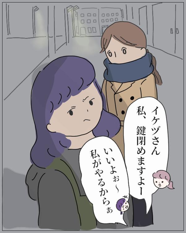 ぼのこと女社会 第7話
