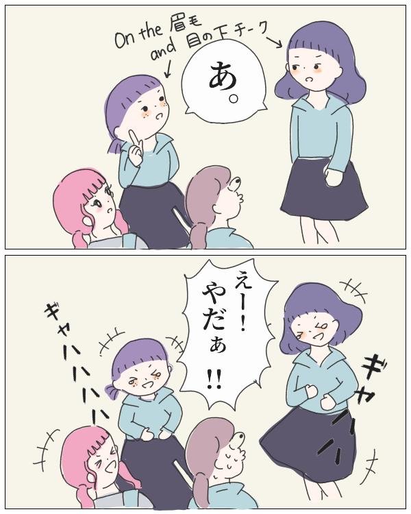 ぼのこと女社会 第9話