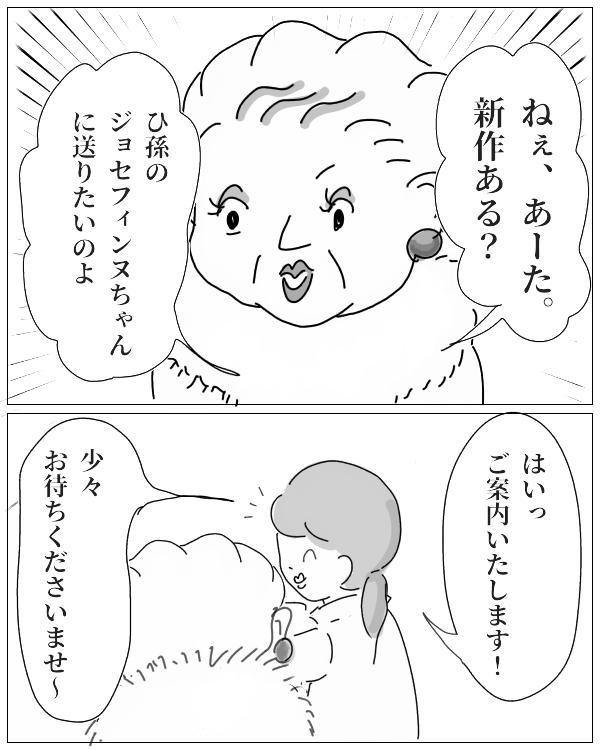 ぼのこと女社会 第10話