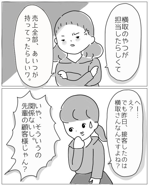 ぼのこと女社会 第11話
