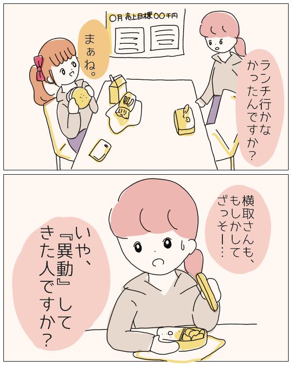 ぼのこと女社会 第12話