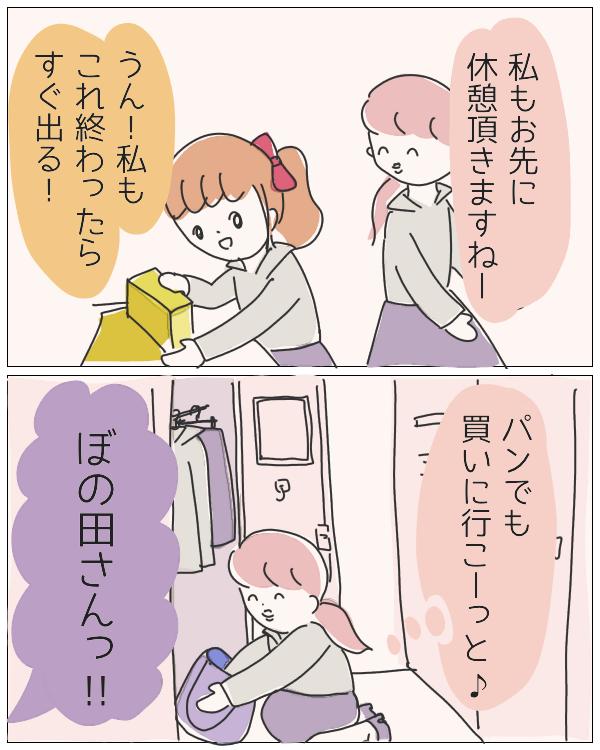 ぼのこと女社会 第13話