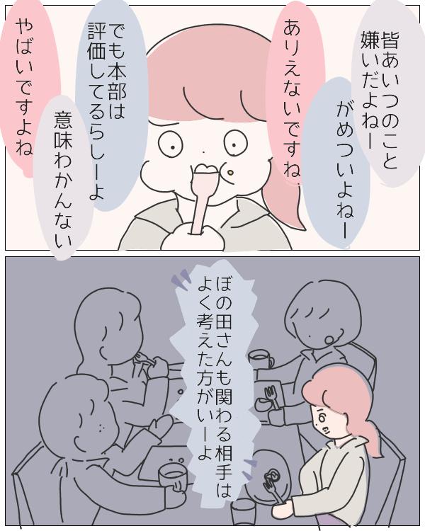 ぼのこと女社会 第14話