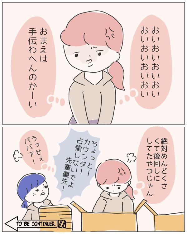 ぼのこと女社会 第15話