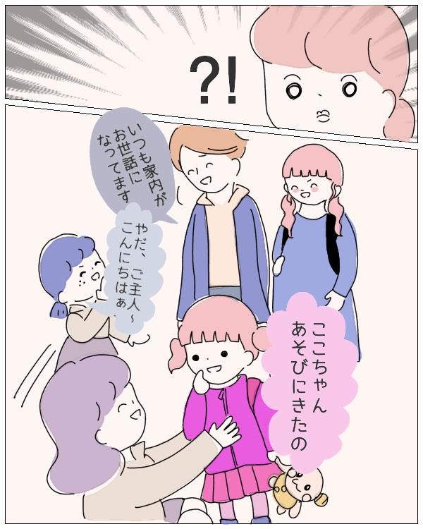 ぼのこと女社会 第17話