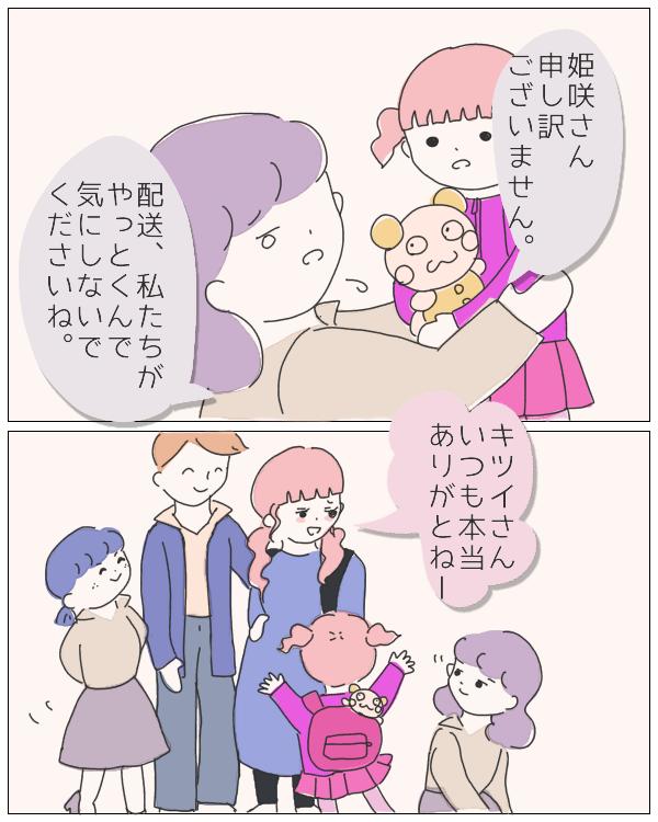 ぼのこと女社会 第18話
