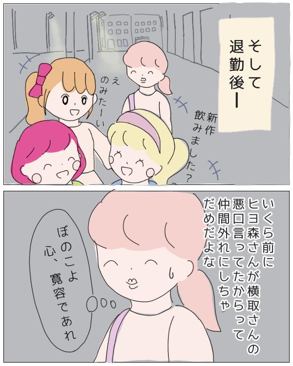 ぼのこと女社会 第19話