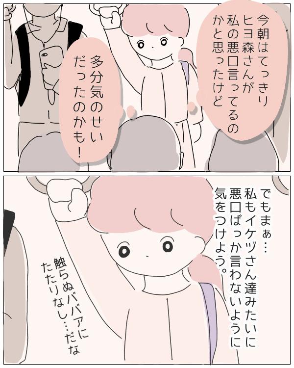 ぼのこと女社会 第20話