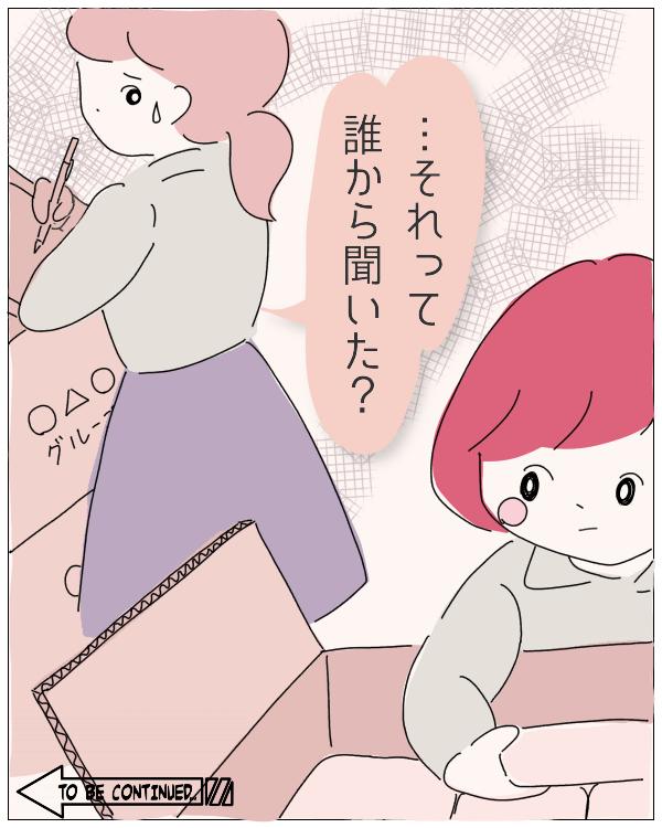 ぼのこと女社会 第24話