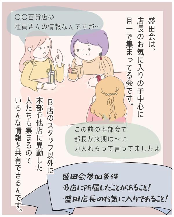 ぼのこと女社会 第25話