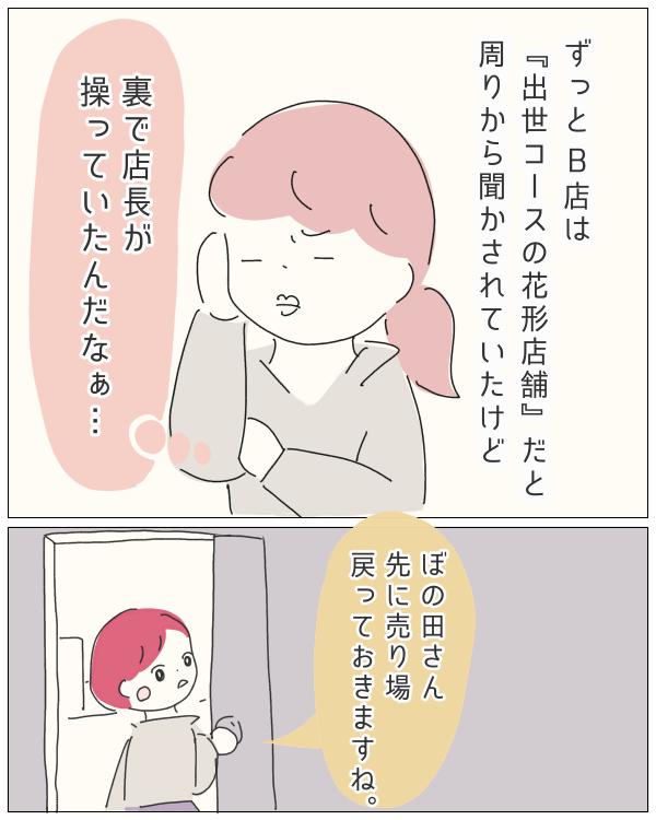 ぼのこと女社会 第26話