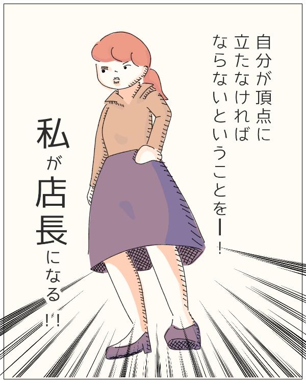 ぼのこと女社会 第27話