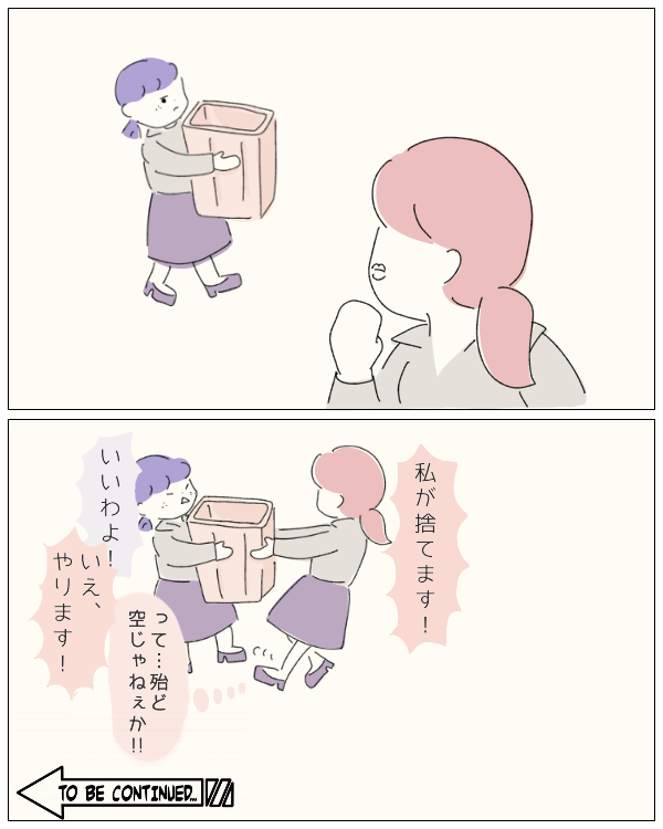 ぼのこと女社会 第28話
