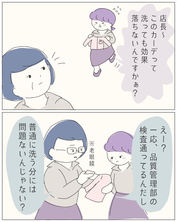 ぼのこと女社会 第29話
