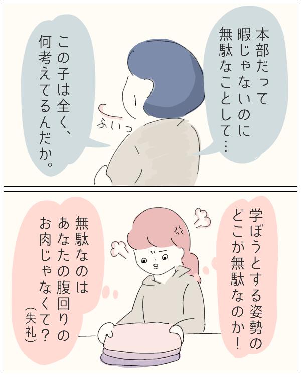 ぼのこと女社会 第30話