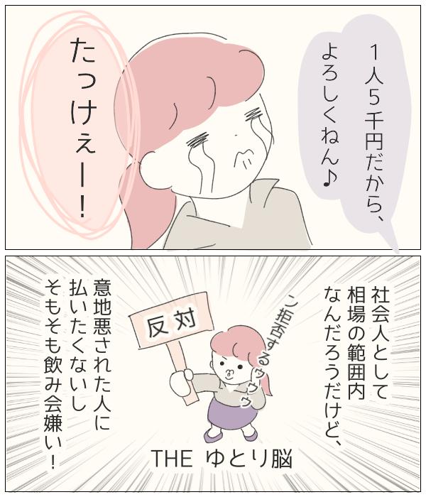 ぼのこと女社会 第31話