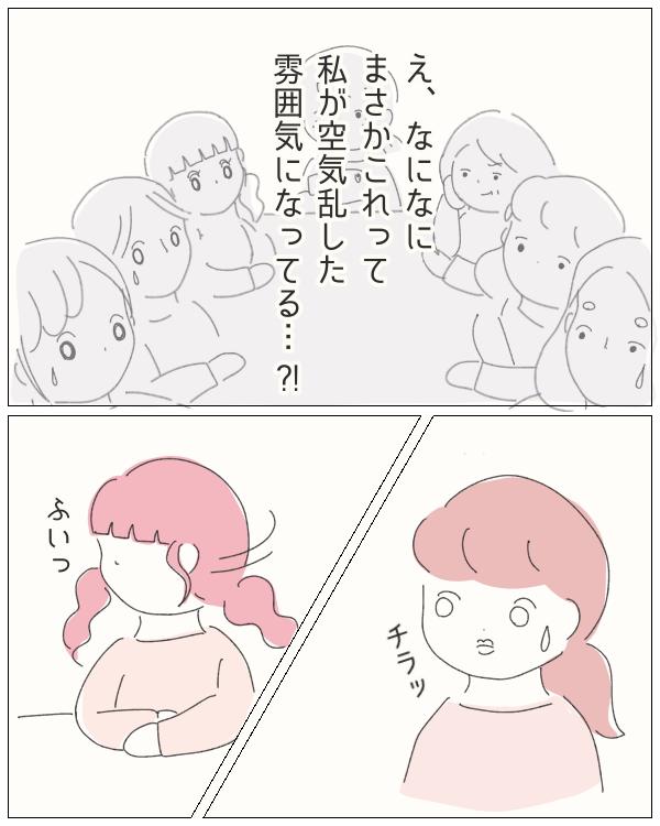 ぼのこと女社会 第33話