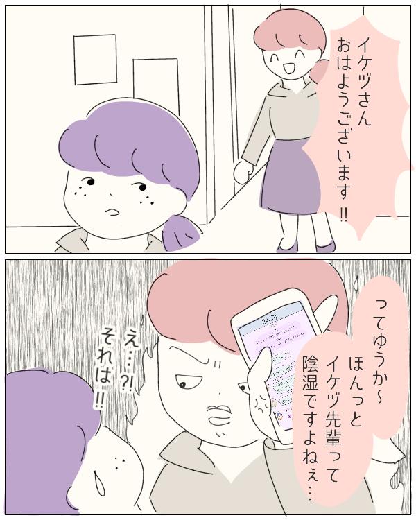 ぼのこと女社会 第34話