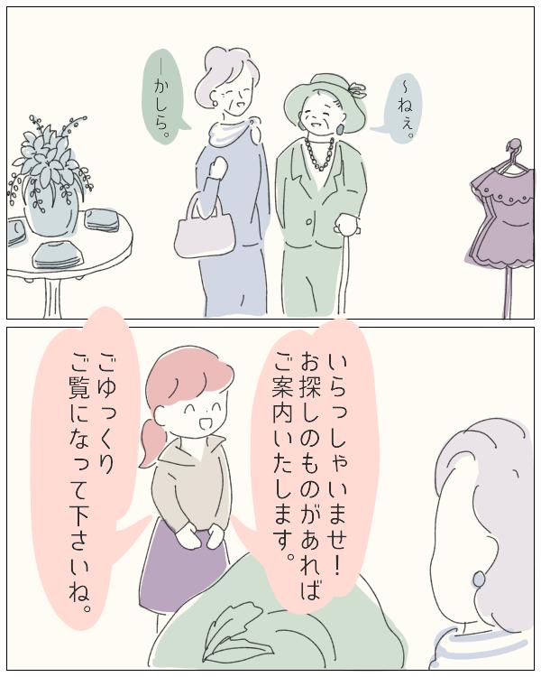 ぼのこと女社会 第35話