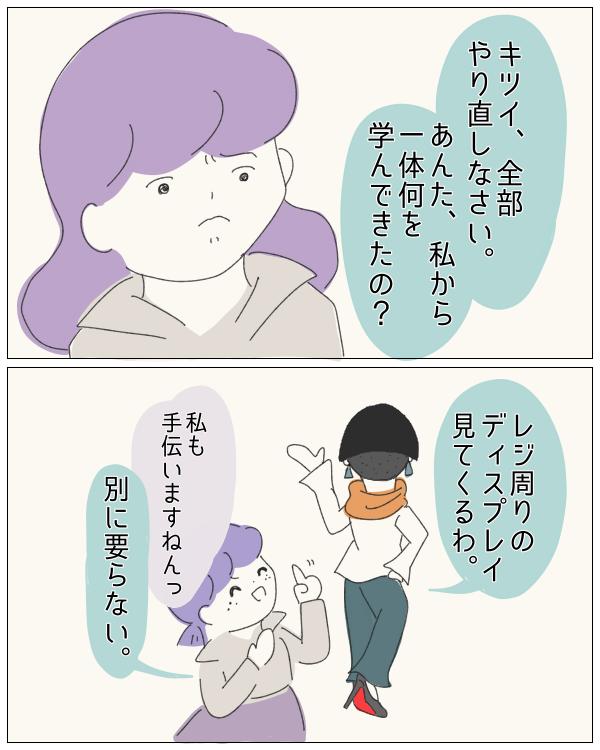 ぼのこと女社会 第38話