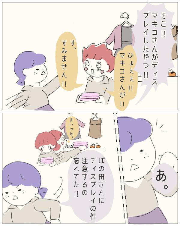 ぼのこと女社会 第39話