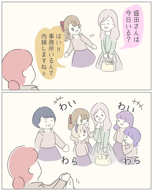 ぼのこと女社会 第41話