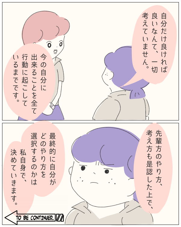 ぼのこと女社会 第44話