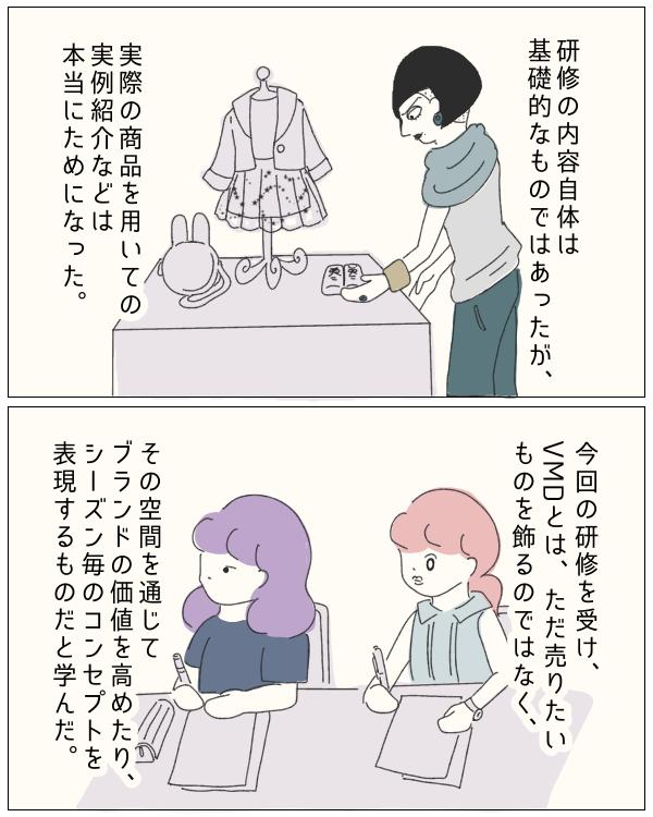 ぼのこと女社会 第46話