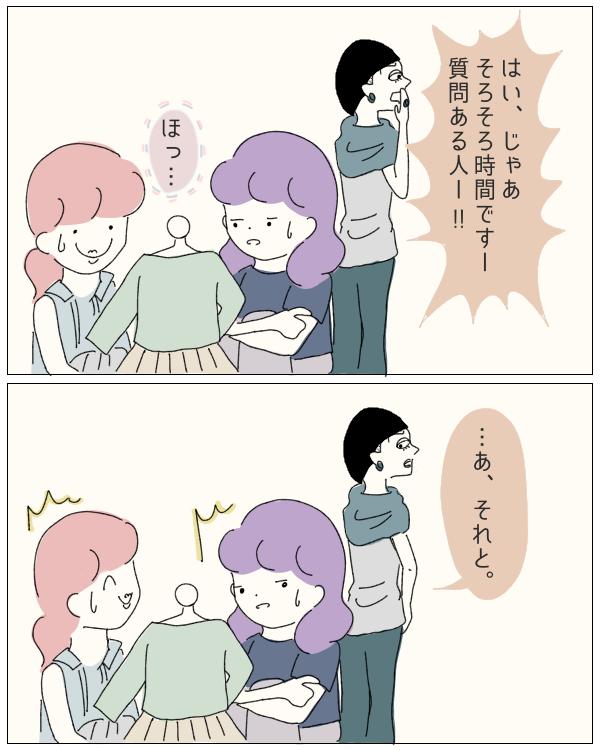 ぼのこと女社会 第47話