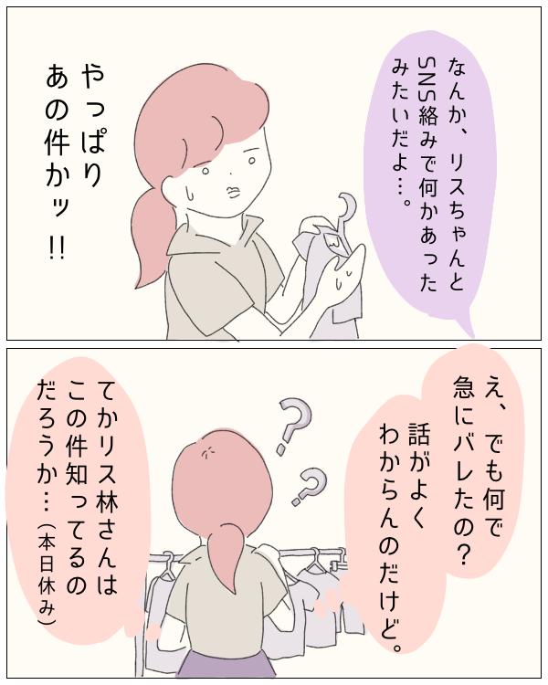 ぼのこと女社会 第50話