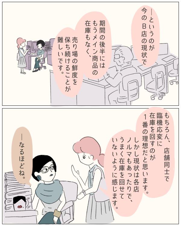 ぼのこと女社会 第48話
