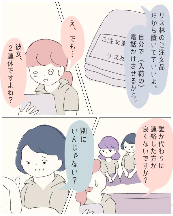 ぼのこと女社会 第51話