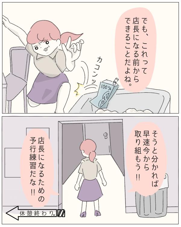 ぼのこと女社会 第53話