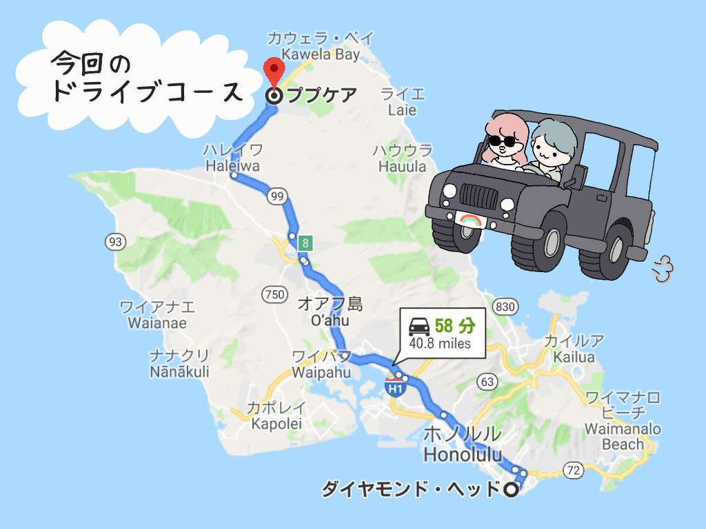 オアフ島縦断ドライブルート